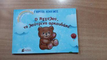 2 Απριλίου/ Παγκόσμια ημέρα παιδικού βιβλίου -Σήμερα επισκέφτηκε τη τάξη του Νηπιαγωγείου μας, ο Συγγραφέας του βιβλίου «Ο Άγγελος το λούτρινο αρκουδάκι» Ένα εξαιρετικά γραμμένο βιβλίο με εικονογράφηση από τον ίδιο τον συγγραφέα κ. Κόκκινο!! Μας παρουσίασε το παραμύθι του και εμείς αντίστοιχα του είχαμε ετοιμάσει μια έκπληξη… Ένα δικό μας παραμύθι με ζωγραφιές από τα παιδάκια μας!!!